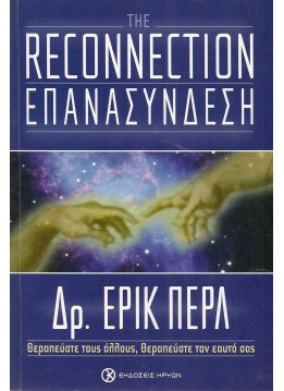 THE RECONNECTION - ΕΠΑΝΑΣΥΝΔΕΣΗ